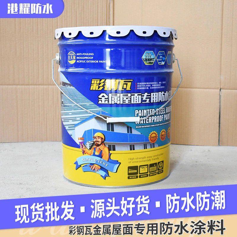 武威彩钢瓦金属屋面防水涂料