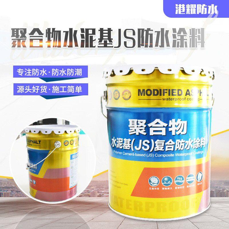 武威聚合物js水泥防水涂料